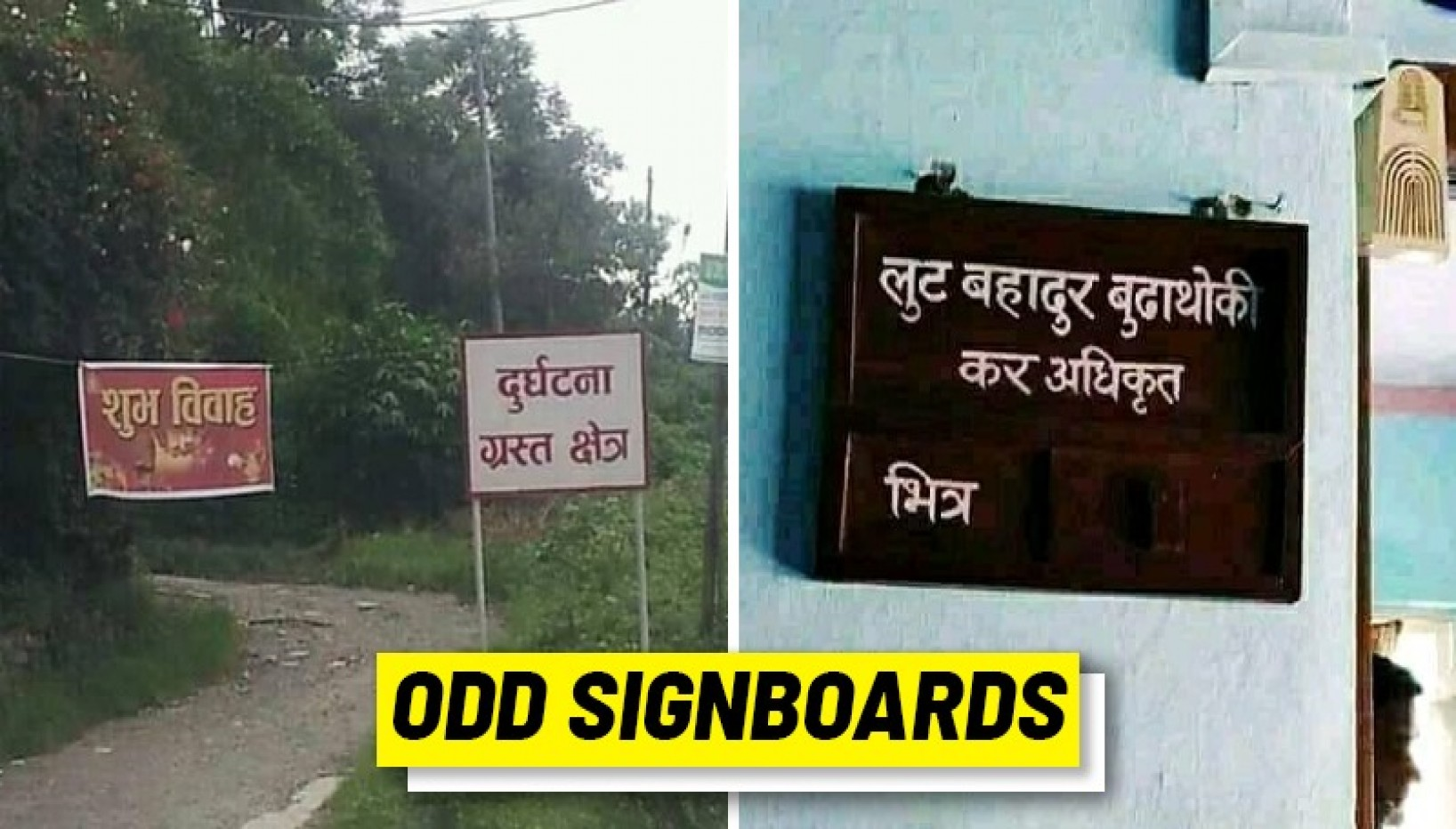 12 Odd Sign Boards You'll Only See In Nepal
