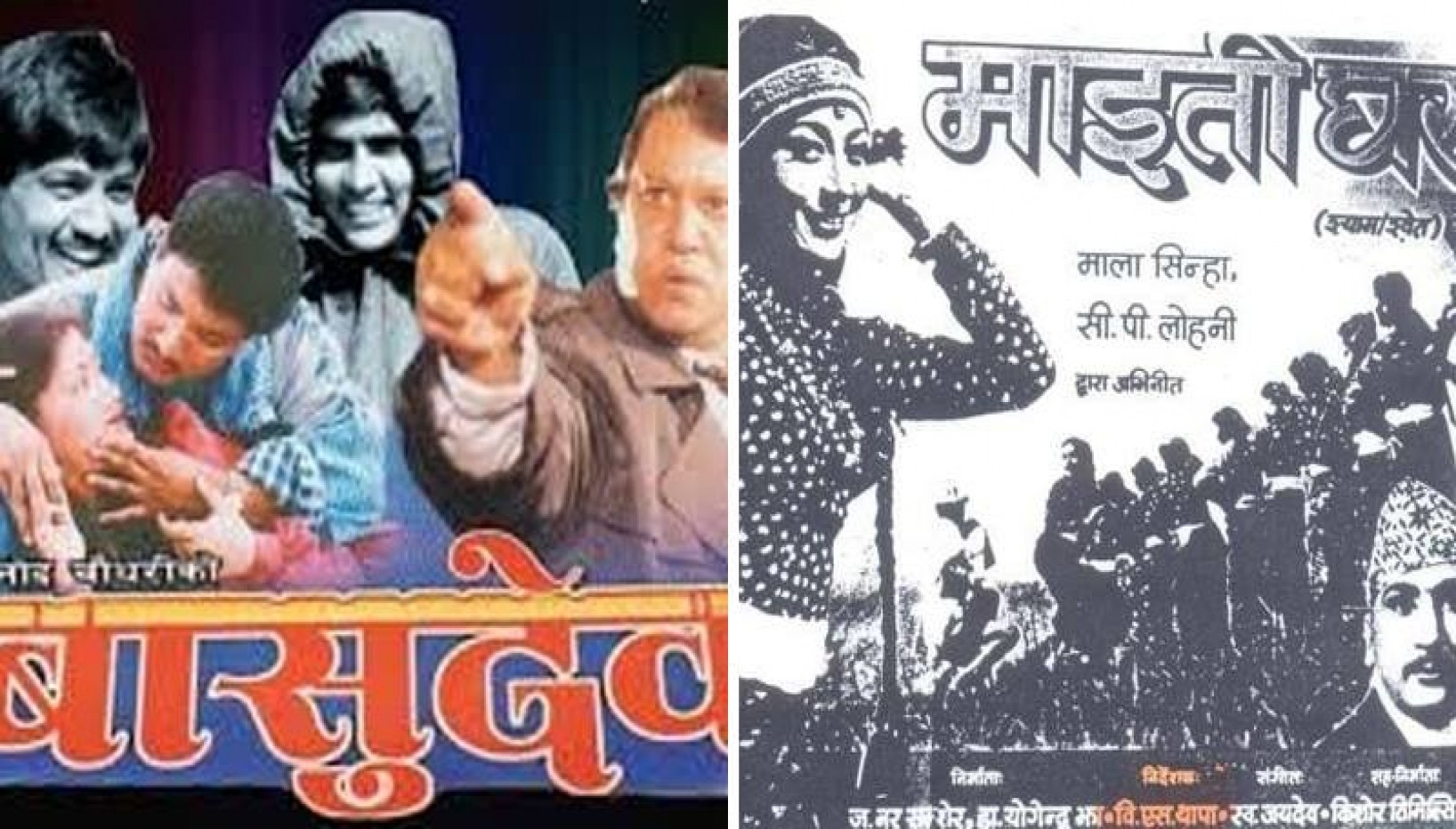 12 Old Nepali Movies You Can Watch On YouTube